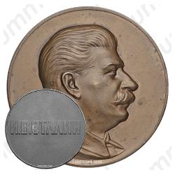 Настольная медаль «Иосиф Виссарионович Сталин»