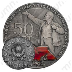 Настольная медаль «50 лет СССР (Союз Советских Социалистических Республик)»
