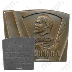 Плакета «50 лет ВЛКСМ (Всесоюзный Ленинский Коммунистический Союз Молодежи)»