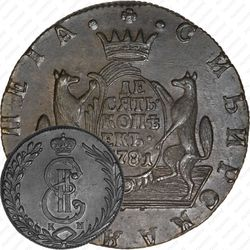 10 копеек 1781, КМ