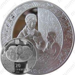 Серебряная монета 20 гривен 2009, украинская писанка