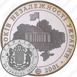 Серебряная монета 20 гривен 2001, 10 лет независимости Украины