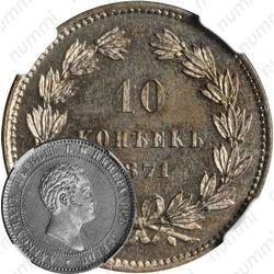 Медно-никелевая монета 10 копеек 1871