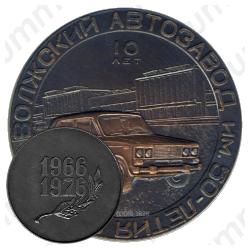 Настольная медаль «ВАЗ. Волжский автомобильный завод им 50-летия СССР»