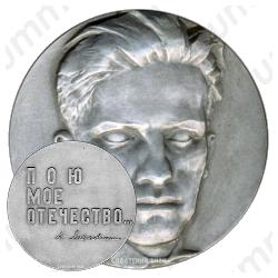 Настольная медаль «Владимир Маяковский»
