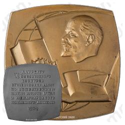 Плакета «Лауреату IX Всесоюзного конкурса студенческих работпо общественным наукам, истории ВЛКСМ и международного молодежного движения. 1982»