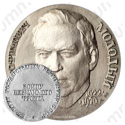 Настольная медаль «Конон Трофимович Молодый. Бойцу невидимого фронта»
