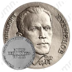 Настольная медаль «Николай Иванович Кузнецов. Бойцу невидимого фронта»