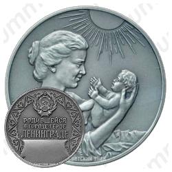 Настольная медаль «Родившейся в городе-герое Ленинграде»