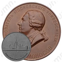 Настольная медаль «200-лет Московскому государственному университету имени М.В.Ломоносова»