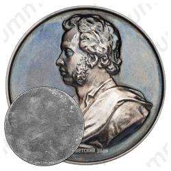 Настольная медаль в память А.С.Пушкина