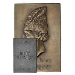 Плакета «750-лет эпосу Шота Руставели «Витязь в тигровой шкуре»»