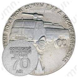 Настольная медаль «70 лет Советской пожарной охране»