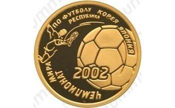 50 рублей 2002, футбол