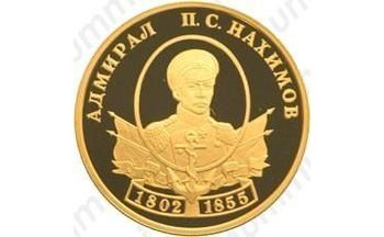 50 рублей 2002, Нахимов