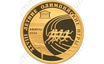 50 рублей 2004, Афины