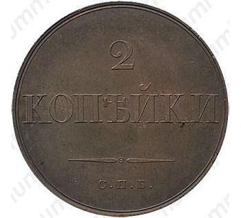 Медная монета 2 копейки 1830, СПБ (реверс)