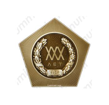 Настольная медаль «30 лет Каменск-уральскому металлургическону заводу»