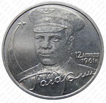 Список интересных нам монет 2 рубля России