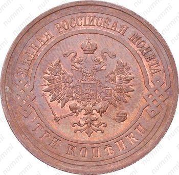 Медная монета 3 копейки 1913, СПБ (аверс)