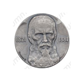 Настольная медаль «Медаль в память Ф.М.Достоевского»