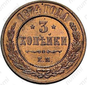 Медная монета 3 копейки 1874, ЕМ (реверс)