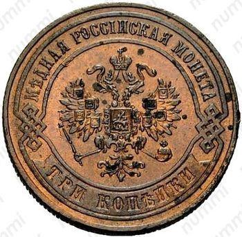 Медная монета 3 копейки 1874, ЕМ (аверс)