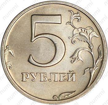 Список интересных нам монет 5 рублей России