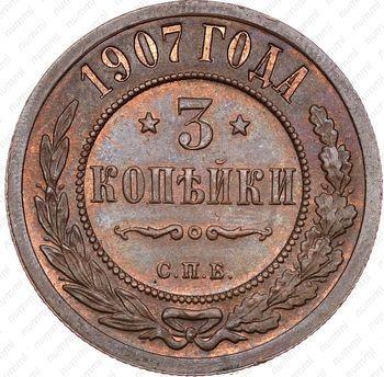 Медная монета 3 копейки 1907, СПБ (реверс)