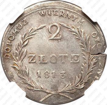 Серебряная монета 2 злотых 1813, надпись на аверсе в 3 строки, реверс: венок меньше (реверс)
