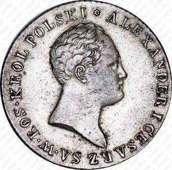Серебряная монета 2 злотых 1816, IB (аверс)