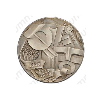 Настольная медаль «50 лет дворцу культуры имени Ленсовета в Ленинграде»