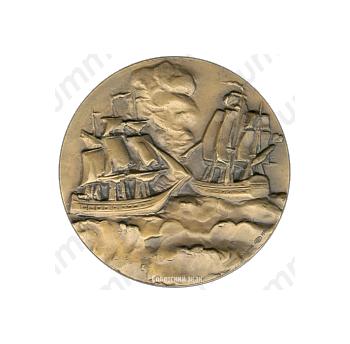 Настольная медаль «200 лет со дня рождения Ф.Ф. Беллинсгаузена»