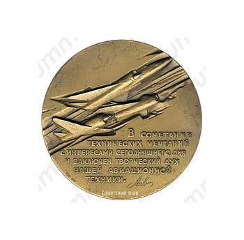 Настольная медаль «75 лет со дня рождения С.А. Лавочкина»