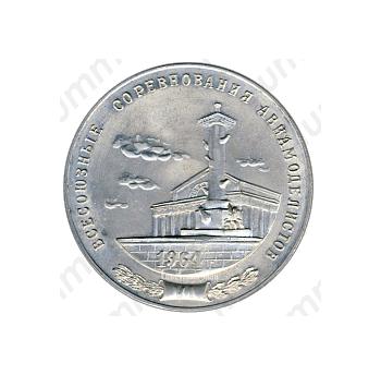 Настольная медаль «Государственный комитет авиационной техники. Всесоюзные соревнования авиамоделистов»