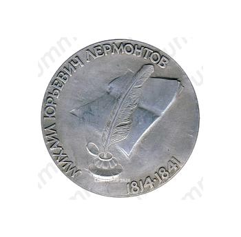 Настольная медаль «Михаил Юрьевич Лермонтов»