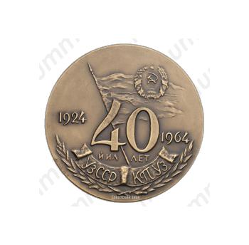 Настольная медаль «40-лет Узбекской Советской Социалистической Республики и Коммунистической партии Узбекистана»