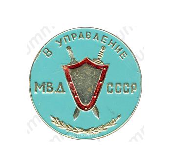 Настольная медаль «8 управление МВД СССР. Дзержинский»