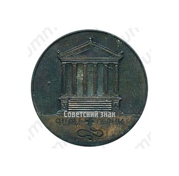 Настольная медаль «Храм Михра в Гарни. Армения»