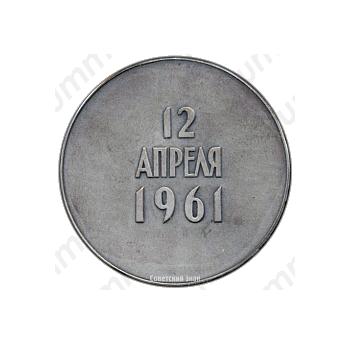 Настольная медаль «Юрий Гагарин. 12 апреля 1961 г.»