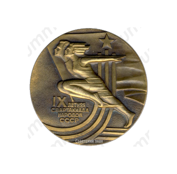 Настольная медаль «IX летняя спартакиада народов СССР. Комитет по физической культуре и спорту при совете министров СССР»
