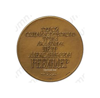 Настольная медаль «В честь 90-летия со дня рождения П.А. Ребиндера»