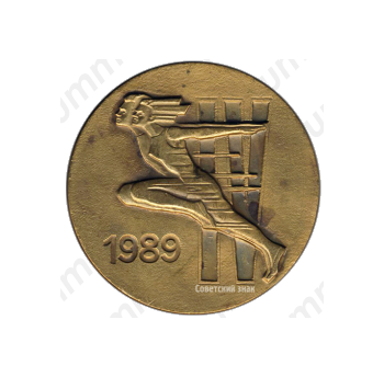 Настольная медаль «Всесоюзные летние спортивные игры молодежи»