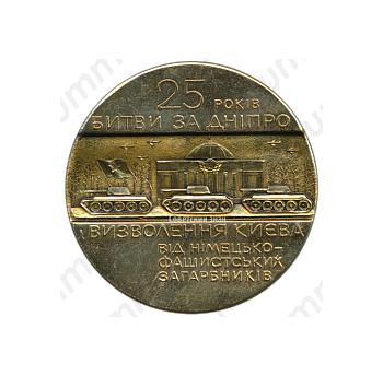 Настольная медаль «25 лет Битвы за Днепр»