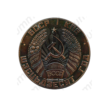 Настольная медаль «60 лет коммунистической партии Белоруссии»
