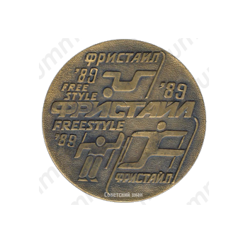 Настольная медаль «Фристайл. Международные соревнования СССР. Домбай»