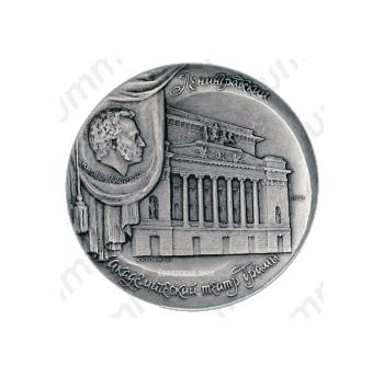 Настольная медаль «225-лет со дня основания Ленинградского академического театра драмы имени А.С.Пушкина»