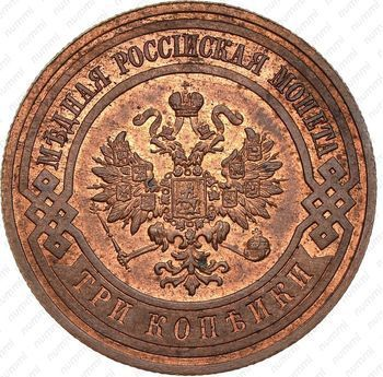 Медная монета 3 копейки 1908, СПБ (аверс)