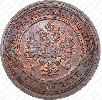 Медная монета 3 копейки 1907, СПБ (аверс)