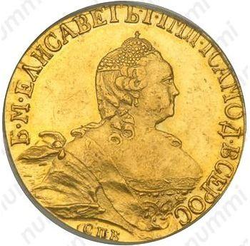 5 рублей 1755, СПБ, Новодел